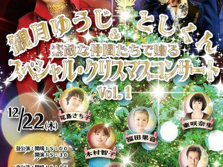 観月ゆうじ&としくん スペシャルクリスマスコンサートVol.1