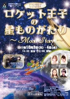 グランワルツミュージカル「ロケット王子の星ものがたり〜MOON STORY〜」