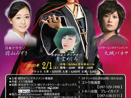 ◆観月ゆうじ出演情報◆2020年2月1日(土)『2020宗麟歌謡フェスティバル』@iichiko音の泉ホール