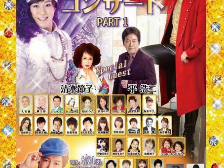観月ゆうじスペシャルコンサートpart1