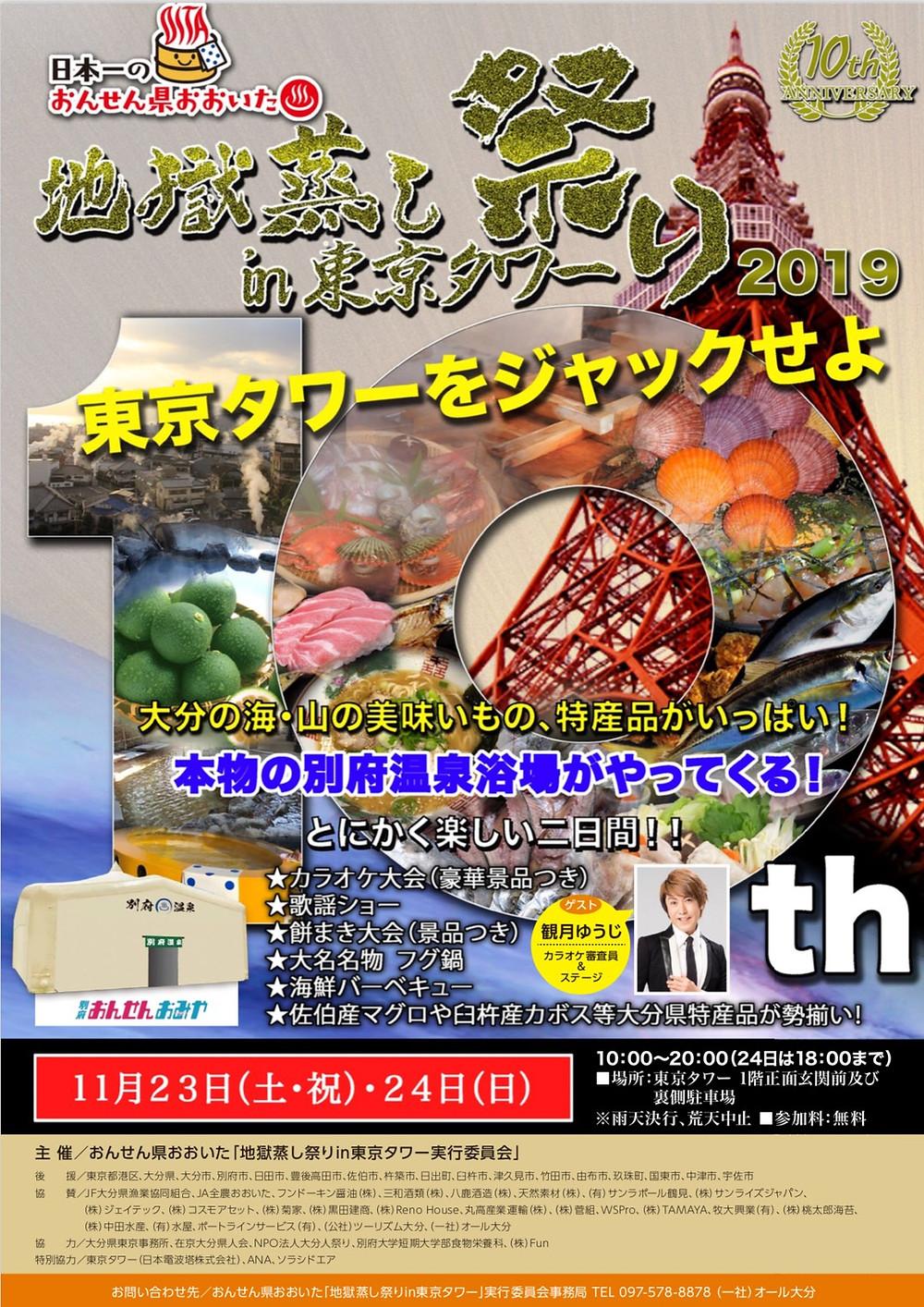 ◆観月ゆうじ出演情報◆2019年11月23日(土・祝)~24日(日)おんせん県おおいた「地獄蒸し祭り」 in 東京タワー