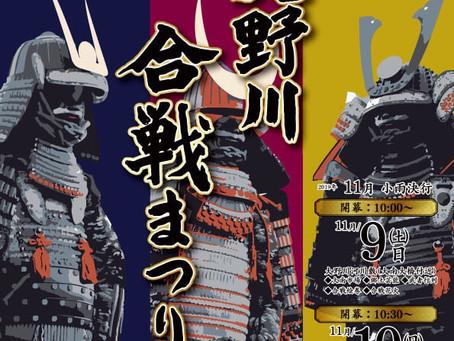 ◆観月ゆうじ出演情報◆2019年11月9日(土)大野川合戦まつり/ゲスト出演