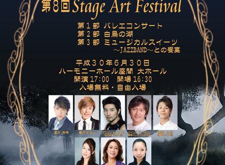 グランワルツ 第8回 Stage Art Festival