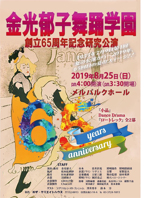金光郁子舞踊学園 創立65周年記念研究公演◆澤井秀幸ゲスト出演◆