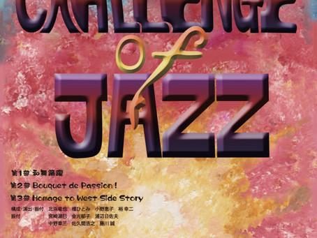 ◆舞台出演情報◆12月8日(土)『CHALLENGE of JAZZ』/いよいよ今週末です!
