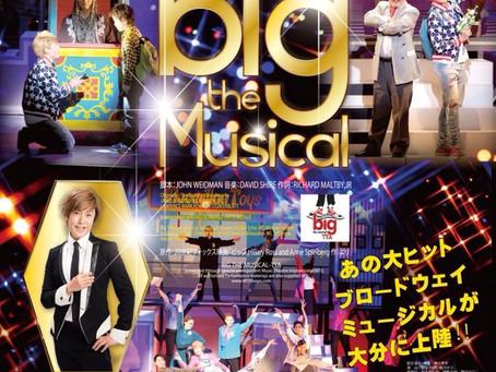 ブロードウェイミュージカル『big the Musical』大分カンパニー 始動!!