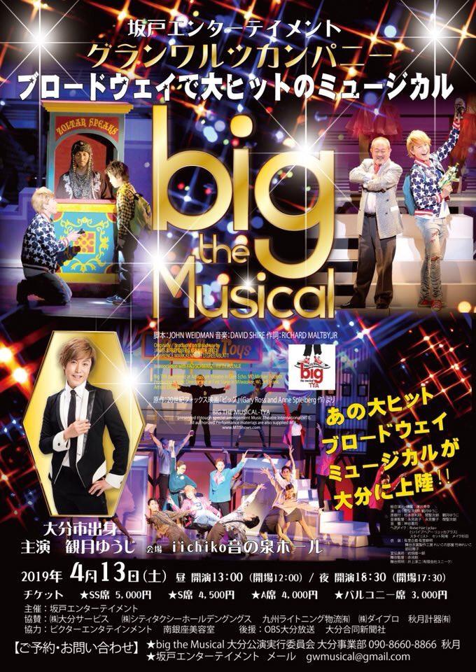 big the musical 大分公演