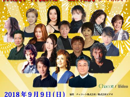 ◆舞台出演情報◆ 9月9日ジャズダンスフェスティバル