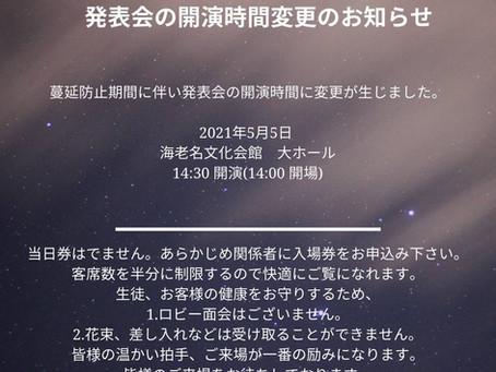 【発表会 時間変更のお知らせ】