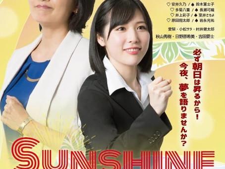 ◆観月ゆうじ出演情報◆2020年5月21日(木)~24日(日)『Sunshine~朝子と麻子の夢』@築地本願寺ブディストホール