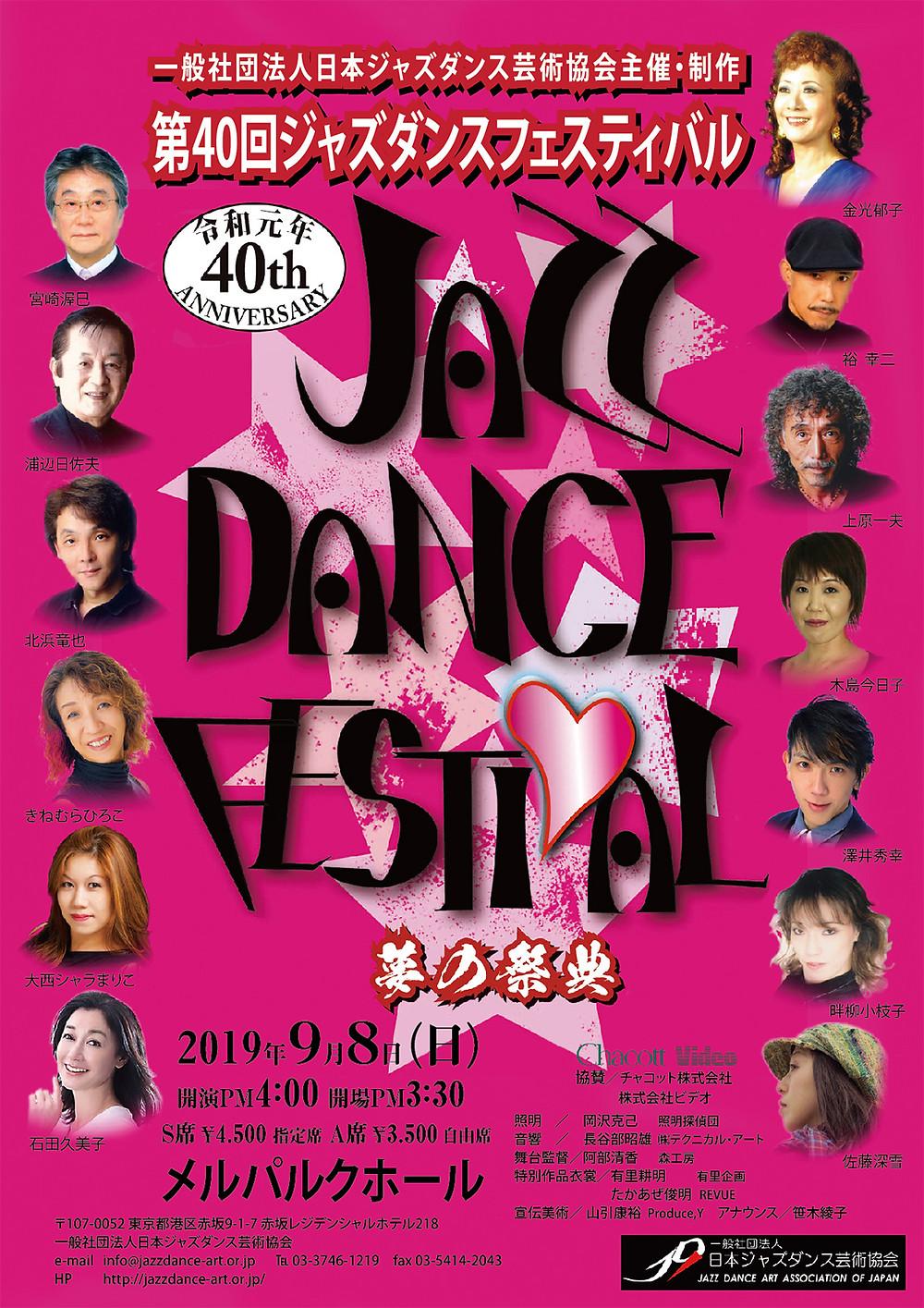 第40回ジャスダンスフェスティバルに出演致します/2019年9月8日(日) PM4:00開演