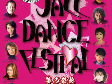 ◆出演情報◆2019年9月8日(日)第40回ジャスダンスフェスティバルに出演致します!