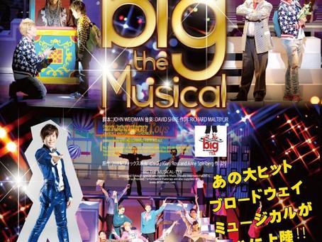 ブロードウェイミュージカル『big the Musical』大分カンパニー☆TOPIX☆ フライヤー完成&キャスト写真発表!