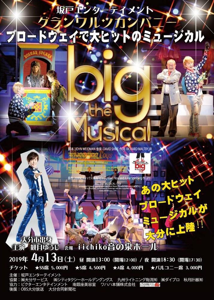 2019年4月13日(土)銀座・博品館で好評を博したブロードウェイミュージカル『big the Musical』が大分に上陸します!