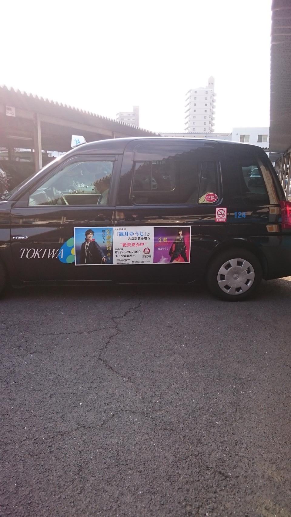 2019年1月23日発売!観月ゆうじ最新曲『宗麟物語~祈り~』/『宗麟DANCE!』☆ラッピングタクシー☆大分 トキハタクシー様