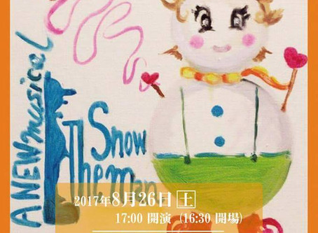 【こどもミュージカル劇場】スノーマン