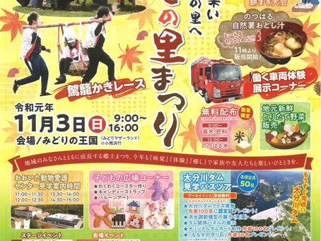 ◆観月ゆうじ出演情報◆2019年11月3日(日)第34回 のつはる ななせの里まつり&第48回飯田地区農業祭/ゲスト出演