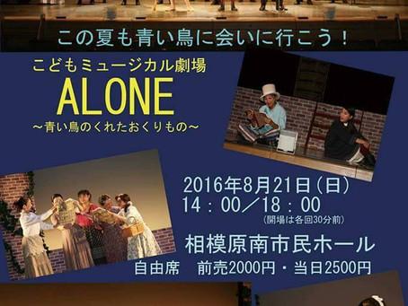 【こどもミュージカル劇場公演】ALONE〜青い鳥のくれたおくりもの〜