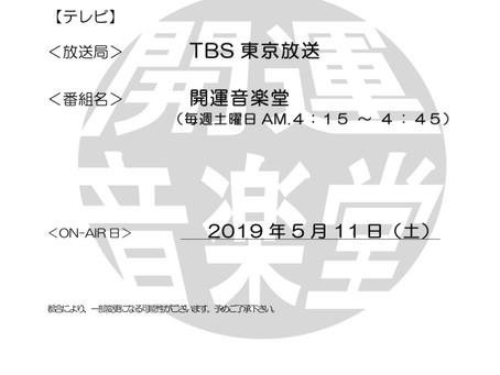 ◆観月ゆうじTV出演情報◆2019年5月11日(土)TBS「開運音楽堂」