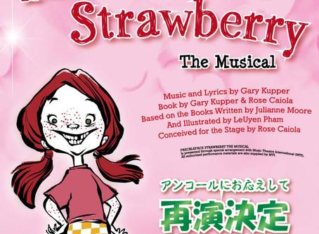 【6月公演再延期と今後の見通しについて】ミュージカル『Freckleface Strawberry』@博品館劇場