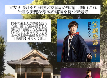 ◆観月ゆうじイベント情報◆2019年2月22日(金)『宗麟物語~祈り~』/『宗麟DANCE!』新曲発売記念イベントin来迎寺