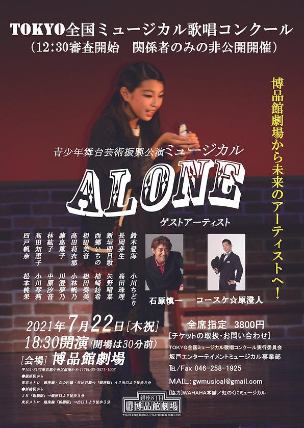 博品館ALONEポスター20210722.jpg