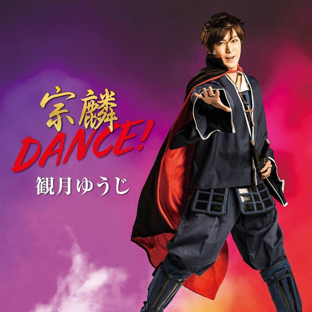 2019年1月23日発売!観月ゆうじ最新曲『宗麟物語~祈り~』/『宗麟DANCE!』PV公開致しました