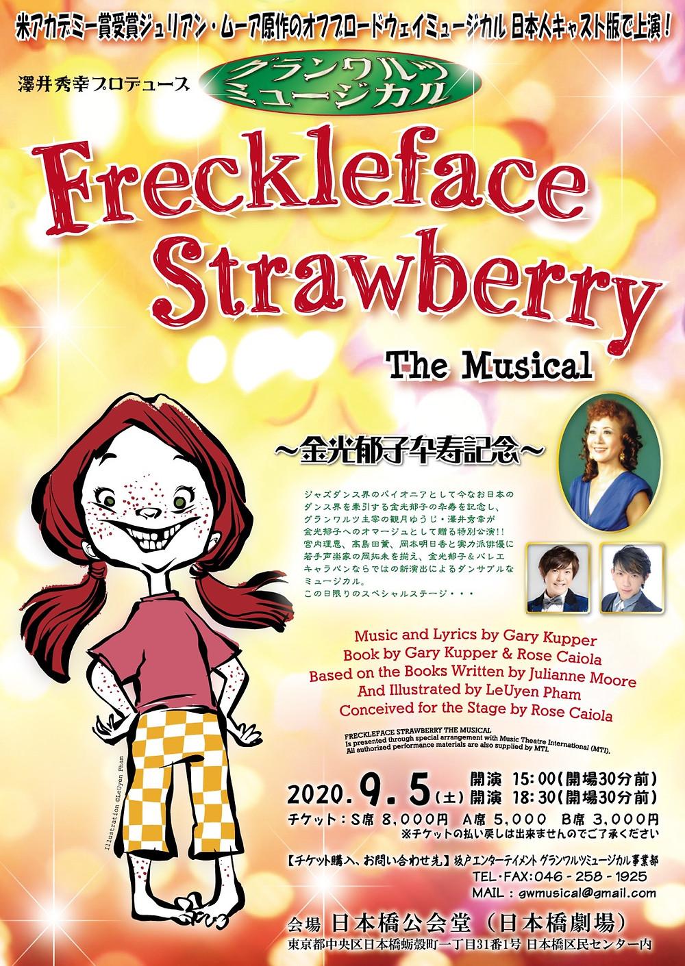 【公演再開のお知らせ】金光郁子卆寿記念「Freckleface Strawberry」 2020年9月5日 日本橋公会堂(日本橋劇場)にて