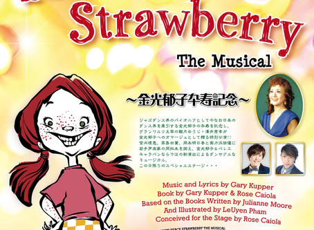 【『freckleface strawberry』振替公演チケットについて】