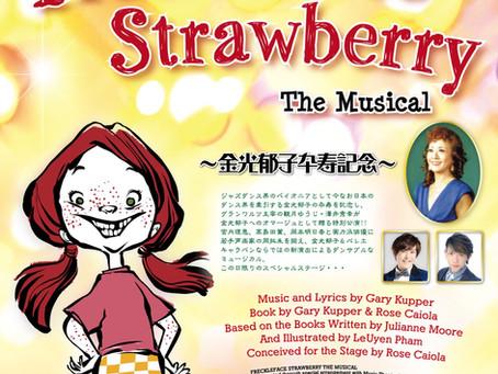 【『freckleface strawberry』振替公演チケットについて】