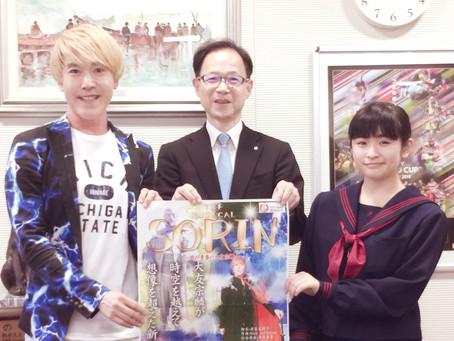 大分市長 佐藤 樹一郎市長を表敬訪問致しました