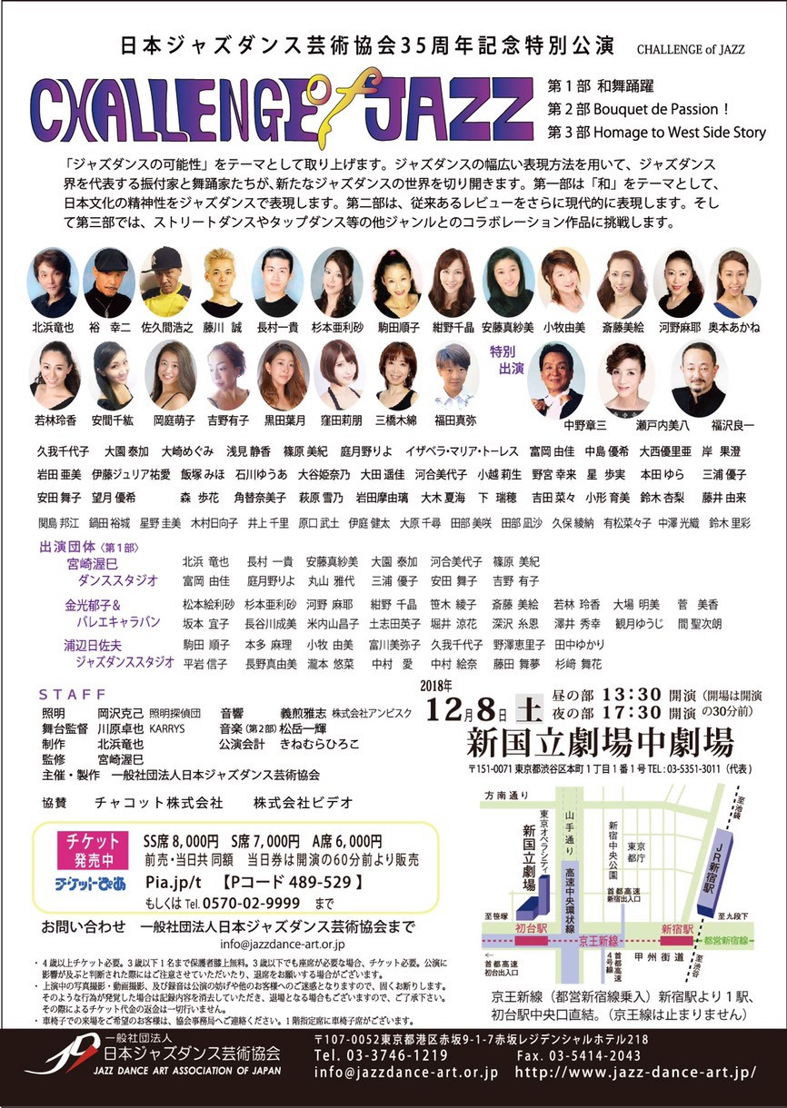 日本ジャズダンス芸術協会35周年記念特別公演 『CHALLENGE of JAZZ』に 澤井秀幸、観月ゆうじが出演致しました。