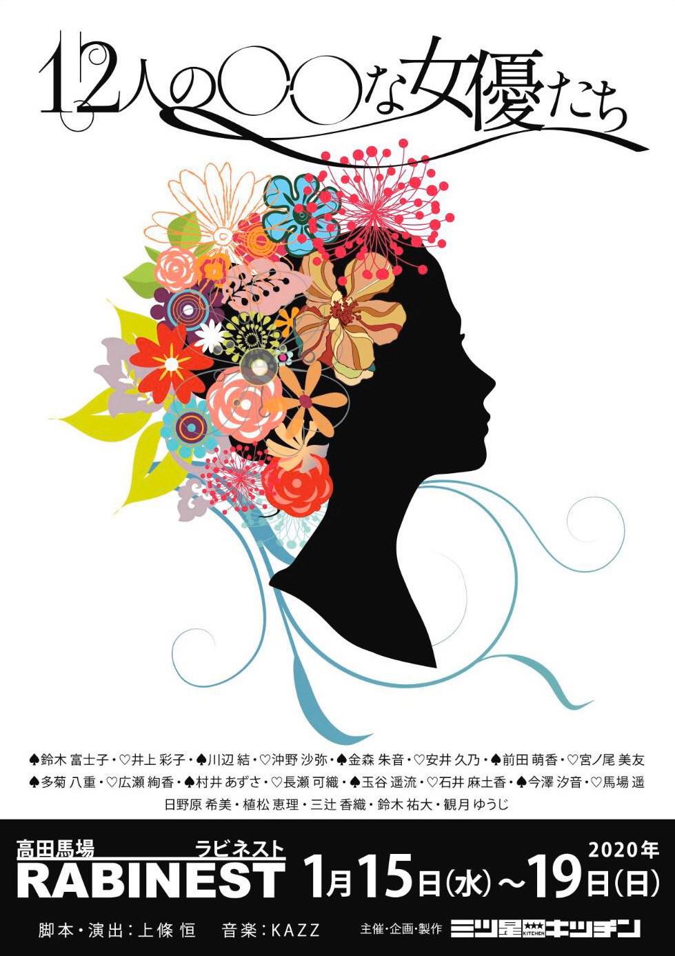 ◆観月ゆうじ出演情報◆2020年1月15日㈬~19日㈰三ッ星キッチンプログレス公演『12人の○○な女優たち』