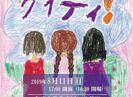 2019年8月11日(日)虹のくにこどもミュージカル夏公演 『ケイティ!』のご案内