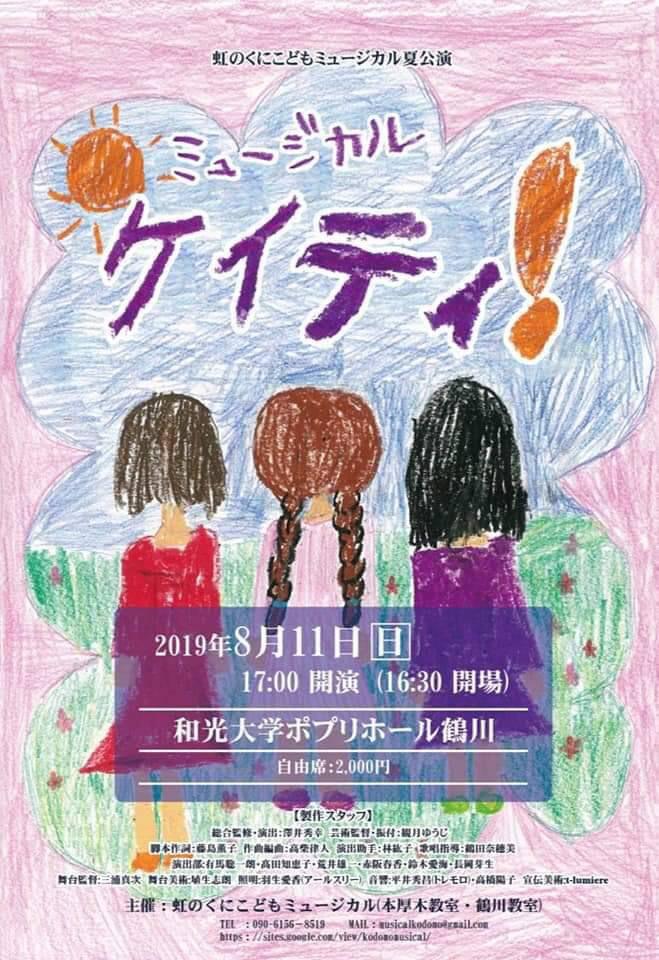 2019年8月11日(日)虹のくにミュージカル 『ケイティ!』のご案内