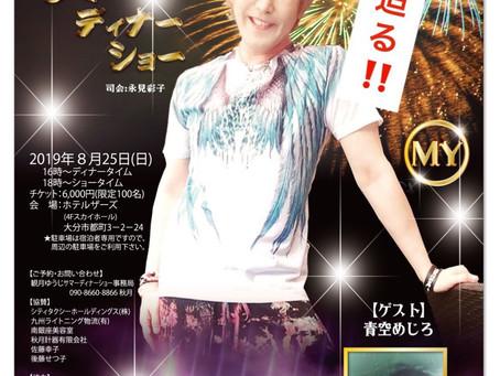 観月ゆうじサマーディナーショーin Oita2019 /出演者を募集します!