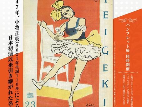 ◆出演情報◆2019年11月30日(土)国際バレエアカデミア公演「コッペリア」@新宿文化センター大ホール