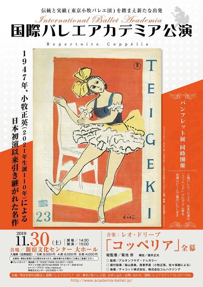 ◆澤井秀幸 出演情報◆2019年11月30日(土)15:00開演 国際バレエアカデミア公演「コッペリア」@新宿文化センター大ホール