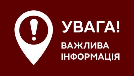 ДПС України повідомляє, приймання та реєстрацію ПН / РК буде тимчасово призупинено 3 та 4 лютого