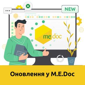 Оновлення програми M.E.Doc версія 11.02.035