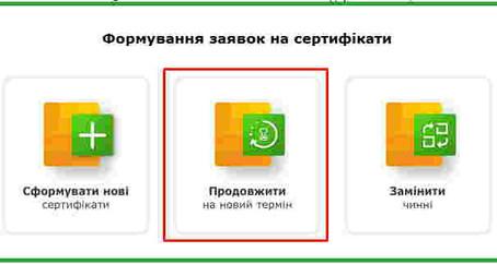 Автопродовження сертифікатів КЕП