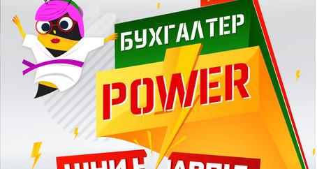 """Акція: """"БУХГАЛТЕР POWER ділить ціни навпіл""""!"""