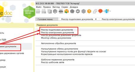 М.E.Doc удосконалює обмін електронними документами!