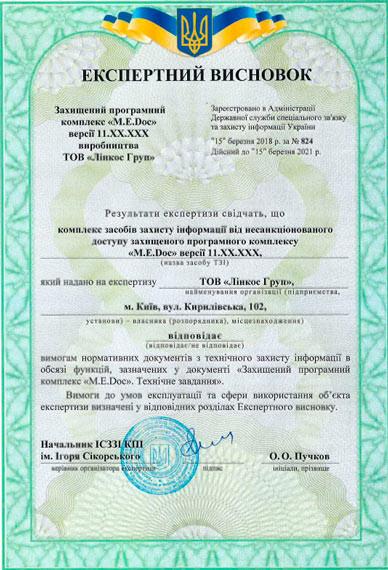 Експертиза Державної служби спеціального зв'язку та захисту інформації України, рівня гарантій Г-3