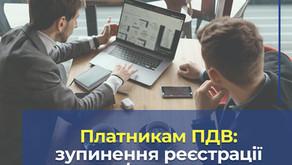 Реєстрацію ПН/РК в ЄРПН зупинено: формат письмових пояснень, документів та скарг на рішення комісії