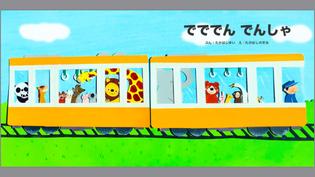 絵本「でんでんでんしゃ」第11回絵本・児童書大賞参加中!