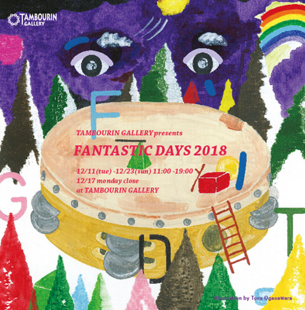 Tambourin Gallery Presents FANTASTIC DAYS 2018