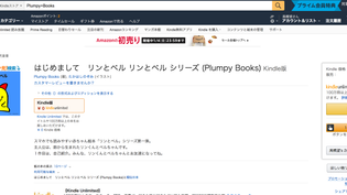 Amazon Kindle あかちゃん絵本シリーズ「リンとベル」