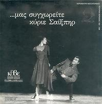Katerina Kervanidou, Chorotheatre of National Theatre of Northern Greece