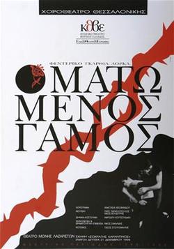 Χορογραφία Αναστασία Θεοφανίδου - 1998